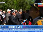 Бүгінгі Жеңіс мейрамын барша қазақстандықтар атап өтуде