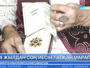 74 жылдан соң тапсырылған орден