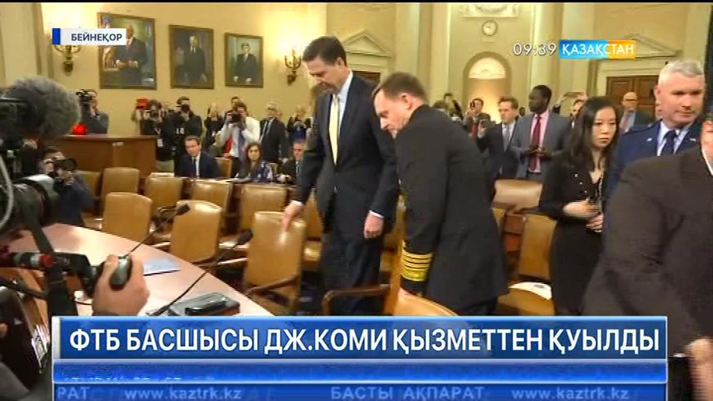 Дональд Трамп Федералдық тергеу бюросының басшысы Джеймс Комиді қызметінен алып тастады