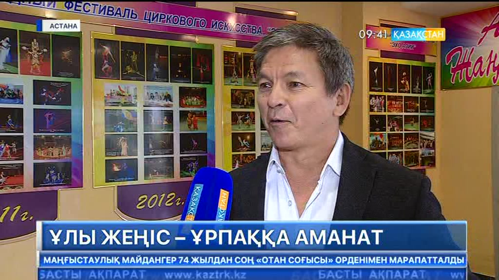 «Астаналық цирк» ұжымы ардагерлерге арнап салтанатты кеш ұйымдастырды