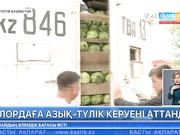 ЭКСПО көрмесі қарсаңында Астанаға азық түлік керуені аттанд