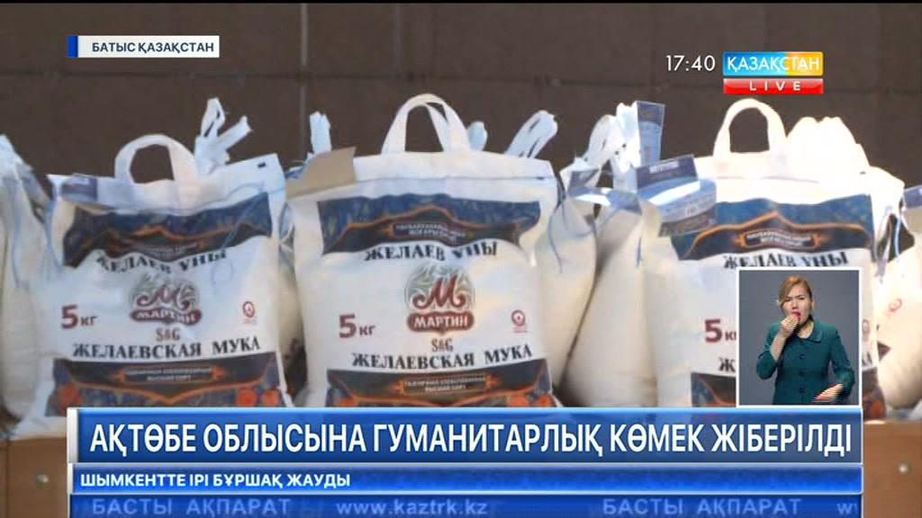 Батыс Қазақстан облысы тасқыннан зардап шеккен ақтөбеліктерге гуманитарлық көмек жіберді