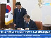 Оңтүстік Кореяның жаңа Премьер-Министрі тағайындалды