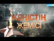 Әмірхан Хасенов: Мен достарыма «атам батыр» деп мақтанамын
