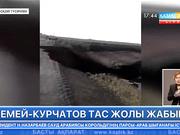 Семей-Курчатов тасжолымен автокөліктерге жүруге шектеу қойылған