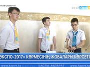 ОҚО-да «ЭКСПО-2017» көрмесіне қатысатын мектеп оқушыларының жобалары таныстырылды