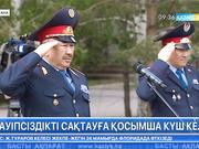 Астанаға қауіпсіздікті сақтауға қосымша күш келді
