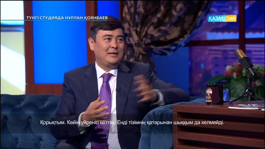 Түнгі студияда Нұрлан Қоянбаев - Арманжан Байтасов - бизнесмен (Толық нұсқа)