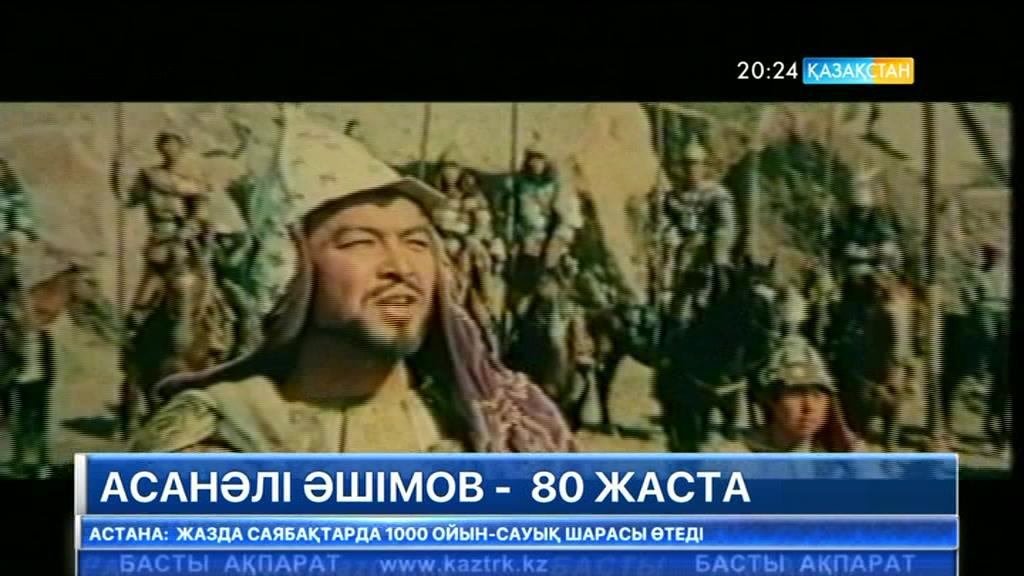 Асанәлі Әшімов - 80 жаста