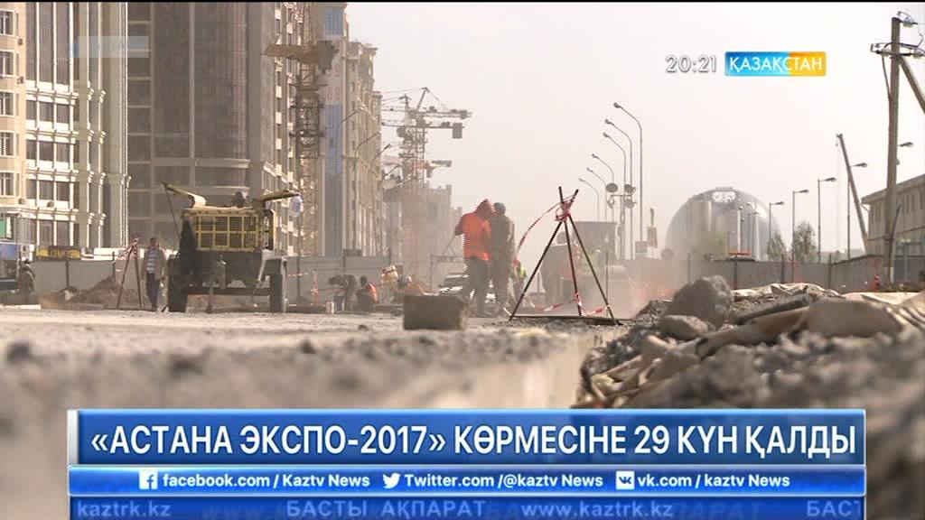 «АСТАНА ЭКСПО-2017» көрмесіне 29 күн қалды
