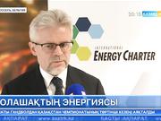 Брюссельде тұрақты энергетика саласына инвестиция салу мәселесі талқыланды