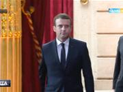 Бүгін Эммануэль Макрон ресми түрде Францияның Прзиденті қызметіне кірісті