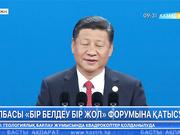 Елбасы «Бір белдеу, бір жол» форумына қатысуда (ВИДЕО)