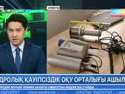 Алматыда ядролық қауіпсіздік жөніндегі оқу орталығы ашылды