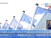 Украина азаматтары Еуроодаққа визасыз барады