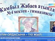 Еліміздегі ең алғаш ашылған мектептердің бірі Ж.Жабаев атындағы №4 мектеп-гимназиясы 110 жылдығын атап өтті