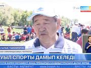 Алматы облысында Ж.Үшкемпіровтің мерейтойына орай ұлттық спорт түрлерінен турнир өтті