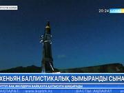 20:00 Басты ақпарат (15.05.2017) (Толық нұсқа)