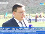Асқар Мырзахметов: Шаруашылықтар кооперативке бірігуі керек