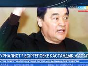 Журналист Рамазан Есіргеповке қастандық жасалды