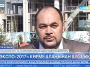 «ЭКСПО-2017» көрмесіне қатысты тарап кеткен видеоға түсініктеме берілді
