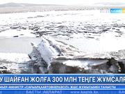 Еліміз бойынша тасқын судан зардап шеккен жолдарды қалпына келтіру үшін 300 миллион теңге жұмсалған