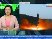 Пхеньян баллистикалық зымыранды сынады (толығырақ)