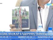 Иштван Қоңыр Мандокидің «Шығыстан қоныстанушылар» атты кітабы қазақ тіліне аударылды.