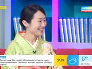 Марико Цунокаке: Қазақ тілін 10 айда меңгердім