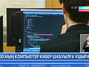Әлемнің 150 мемлекетінің 300 мың компьютері кибер шабуылға ұшырады
