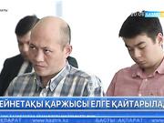 Әзірбайжан халықаралық банкі Қазақстанның «Зейнетақы қорынан» алған 71 миллиард 300 миллион теңгені қайтаруға уәде берді