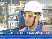 Павлодардағы «Қазақстан электролиз зауыты» қалайы өндірісін 2 млн тоннаға жеткізді