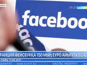 Франция «Фейсбук»-ке 150 мың еуро айыппұл салды