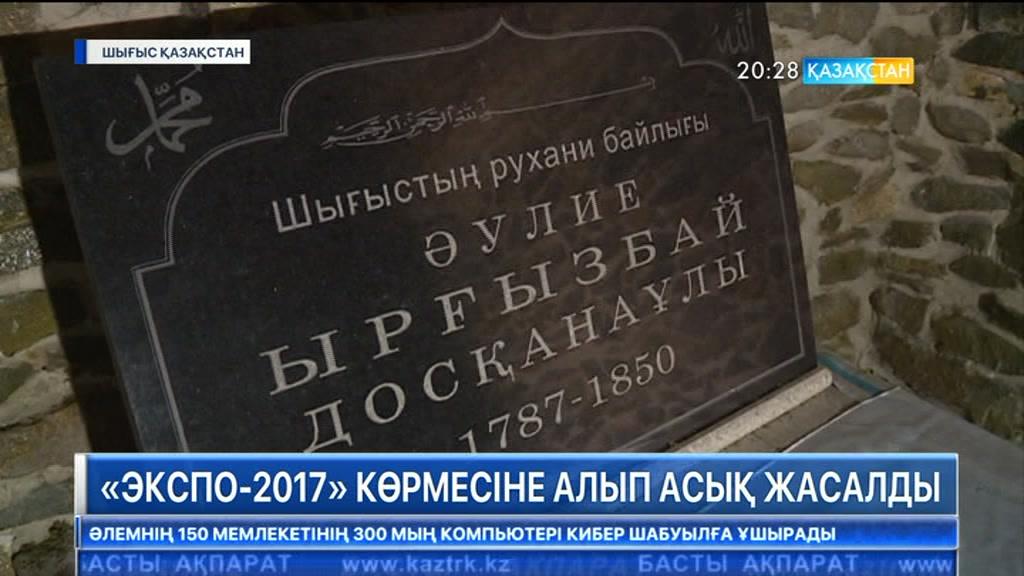 «ЭКСПО-2017» көрмесіне алып асық жасалды