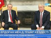 Р.Ердоған мен Д.Трамп кездесті