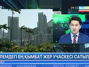 Гонконгте әлемдегі ең қымбат жер учаскесі сатылды