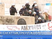 Грекияда 24 сағаттық ереуіл жарияланды
