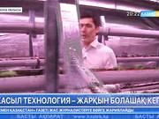 Қазақстандық өнертапқыштар ЭКСПО көрмесі кезінде әлемді таң қалдыратын жобаларын ұсынбақшы (толығырақ)