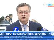 20:00 Басты ақпарат (17.05.2017)