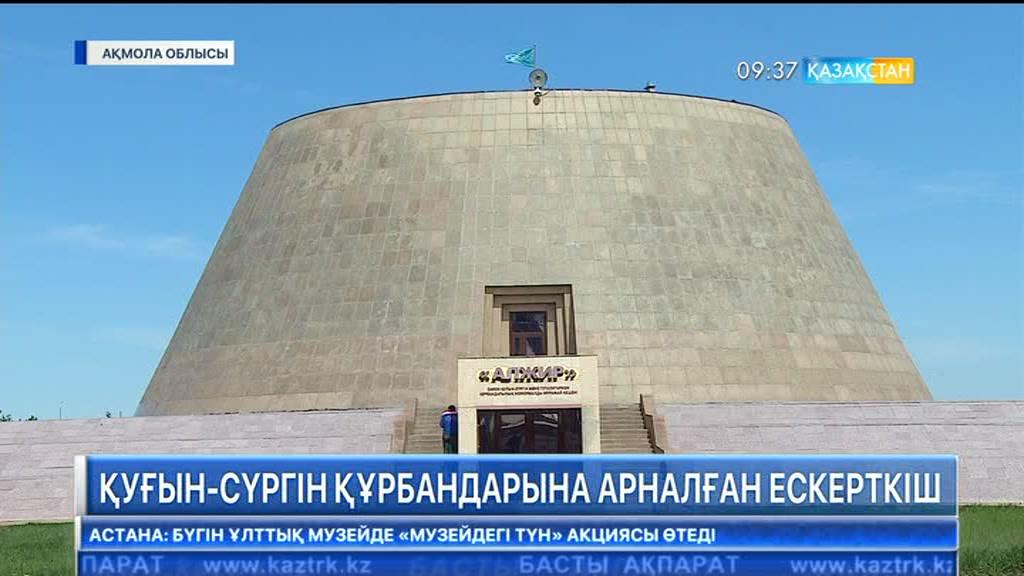 Астанадағы «АЛЖИР» лагерінде қуғын-сүргін құрбандарына арналған ескерткіш ашылды