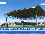 Алматы облысында Елбасының «Болашаққа бағдар: рухани жаңғыру» атты бағдарламалық мақаласындағы мақсат-міндеттер пысықталды