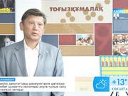 Қазақтың ұлттық ойыны «Тоғыз-құмалақ» ойыны туралы не білесіз?