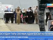 Ирактың Мосулынан алдағы уақытта тағы 200 мың адам босып кетуі мүмкін