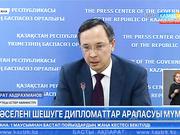 Әзірбайжандық банк пен Бірыңғай жинақтаушы зейнетақы қоры арасындағы мәселені шешуге дипломаттар тартылуы мүмкін