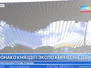 Монако елі Астанадағы «ЭКСПО-2017» көрмесінде экологиялық бағытқа басымдық бермек