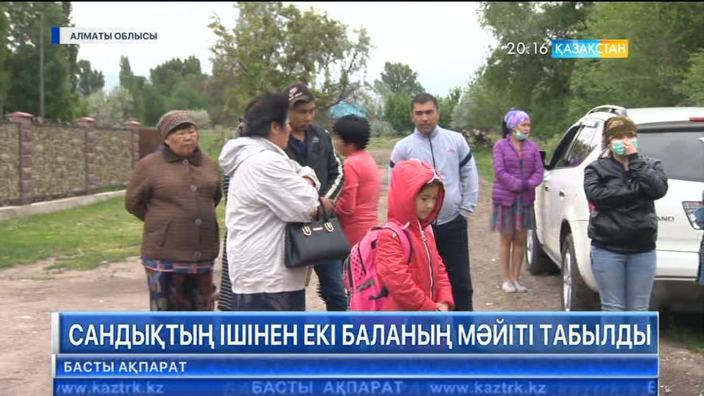 Алматы облысында ескі сандықтың ішінен екі баланың мәйіті табылды