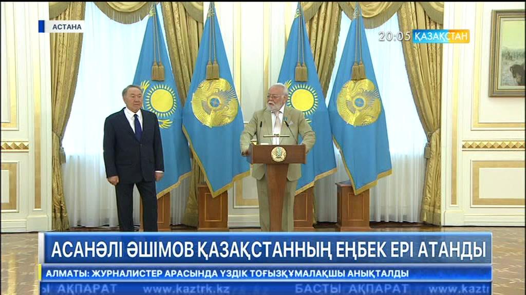 Асанәлі Әшімов Қазақстанның Еңбек Ері атанды