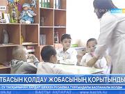 Астанада балалар үйінің негізінде құрылған Отбасын қолдау орталықтарының жұмысы қорытындыланды