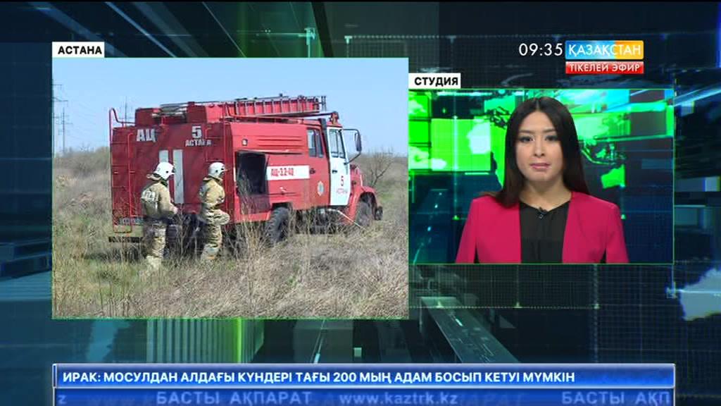 Бір ай ішінде Астана қаласы аумағына кіретін 95 мың шаршы метр жер өртенген