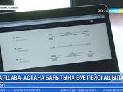 20:00 Басты ақпарат (19.05.2017)